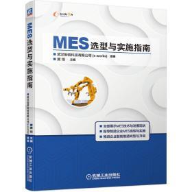 MES选型与实施指南