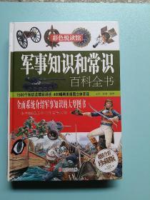 彩色悦读馆:军事知识和常识百科全书