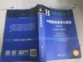 中国医院竞争力报告(2016):数字说话·时间说话··