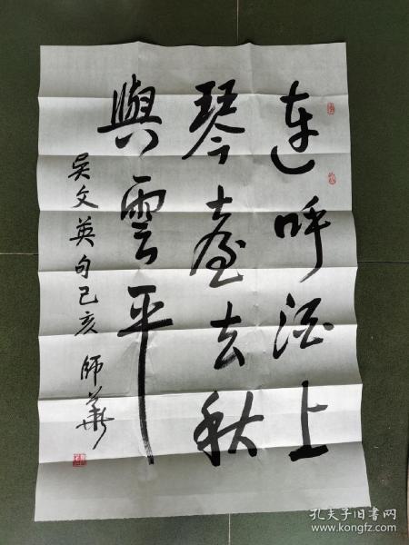 文师华 书法作品 (50CM*75CM)附 (师文华 签名 赠书)