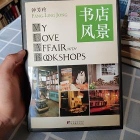 书店风景:钟芳玲书话集之一