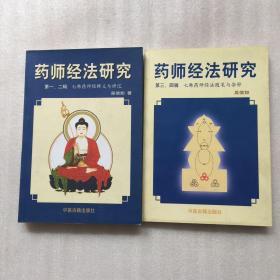 药师经法研究,第一二辑,第三四辑,两本合售