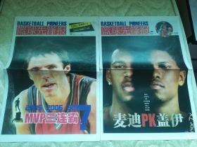 篮球先锋报(海报)