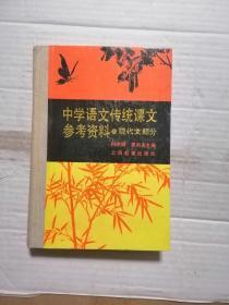 中学语文传统课文参考资料现代文部分