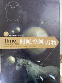 时间、空间和万物