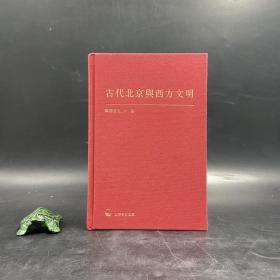 香港三联书店版 欧阳哲生 《古代北京与西方文明》(布面精装)