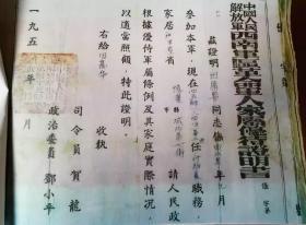 五十年代 中国人民解放军西南军区革命军人家属优待证明书(有贺龙,邓小平等如图)