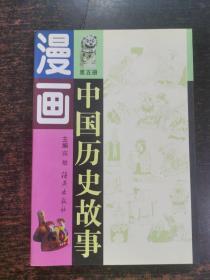 漫画中国历史故事( 第五册)