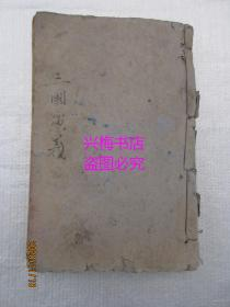 第一才子书:三国演义(卷一共卷四)