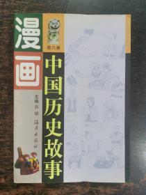 漫画中国历史故事( 第六册)