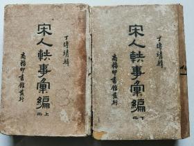 宋人轶事汇编(上下册)