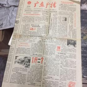 广东广播1986年406期周刊,8开四面