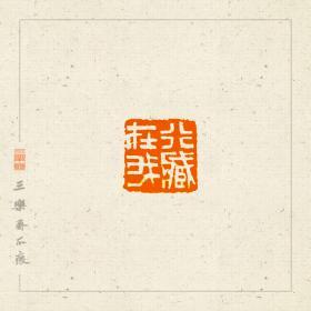 白文印  篆刻  闲章 ,印文:行藏在我