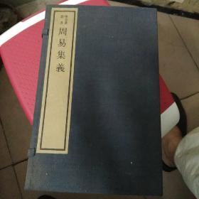 周易集义(一函四册)