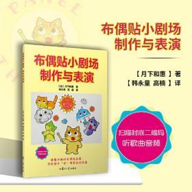 布偶贴小剧场·制作与表演 日本翻译引进,幼儿园教师培训用书