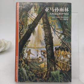 亚马孙雨林