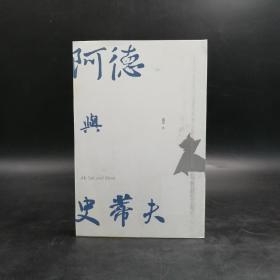 香港三联书店版  葛亮《阿德與史蒂夫》(锁线胶订)