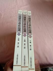 中国历代文学作品选 上中下