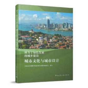 城市文化与城市设计