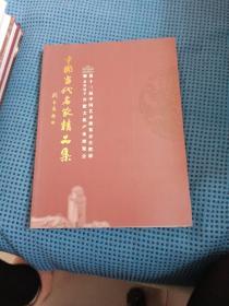 中国当代名家精品集