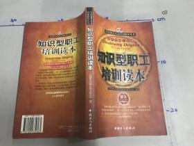 知识型职工培训读本···