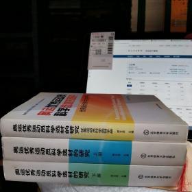 奥运优秀运动员科学选材的研究(上下册)+优秀运动员科学选材手册