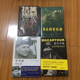 朝鲜战争回忆录4册合售:李奇微回忆录、麦克阿瑟回忆录、抗美援朝战争回忆录(洪学智)在志愿军总部-抗美援朝回忆录(杜平)