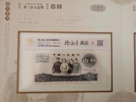 奋斗岁月第三套人民币评级珍钞签名品鉴版