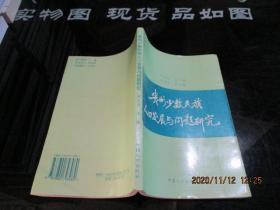 贵州少数民族人口发展与问题研究   正版现货  85-4号柜