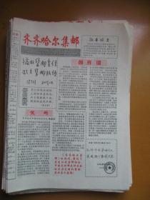 齐齐哈尔集邮(创刊号——总43期,共53份合售(期数详见介绍)