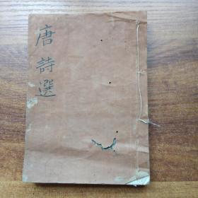 和刻本     《 唐诗选》 上册4卷       济南李攀龙编选撰序    万延年再版
