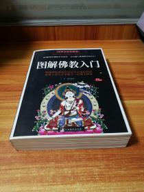 图解佛教入门(白金全彩珍藏版)