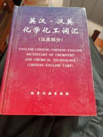 英汉·汉英化学化工词汇.汉英部分 英汉部分   2本合售