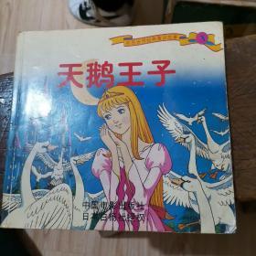 天鹅王子 彩图世界经典童话故事