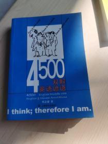 4500双解英语谚语