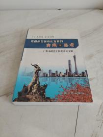 推进新型城市化发展的实践与思考 : 广州市政法工 作优秀论文集