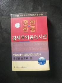中韩·韩中经济贸易用语辞典(附MP3光盘一张)
