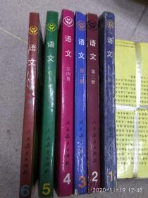 90年代老课本  初中教科书:语文(全六册)