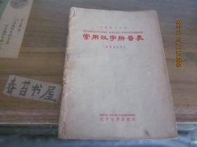 常用汉字拼音表【初稿增订本】