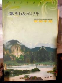 《温州山水行旅游手册》