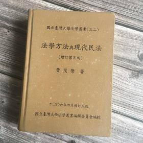 法学方法与现代民法 增订第五版 黄茂荣