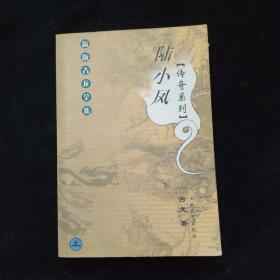 陆小凤传奇系列(上 )