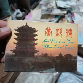 明信片 黄鹤楼