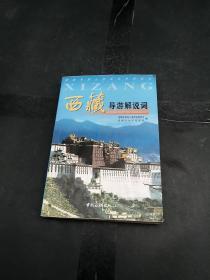 西藏导游解说词