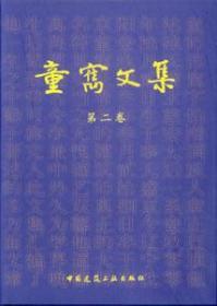 童寯文集(第二卷) 9787112046249 童寯 中国建筑工业出版社 蓝图建筑书店