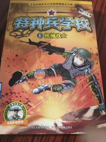 特种兵学校—机械战士5
