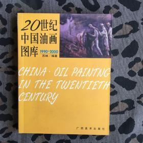 20世纪中国油画图库4(1990-2000)