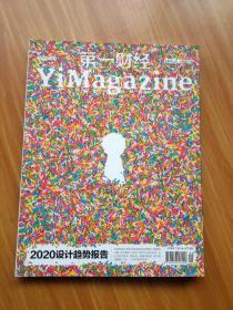第一财经周刊  2020年第05期  总第552期