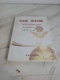 交给你一把金钥匙 : 来自浙江温州名班主任的叙事