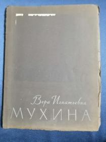 Мухина 俄文原版老画册:苏联雕塑家穆希娜的雕塑作品(大16开,活页粘贴10幅)高尔基、工农联合、柴可夫斯基等等